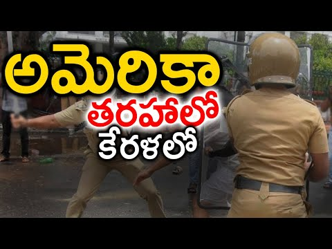 TeluguStop.com - అమెరికా తరహా లో కేరళ లో జరిగిన సంఘటన George Floyd తరహా లో Incident Repeats In Kerala-Telugu Trending Viral Videos-Telugu Tollywood Photo Image