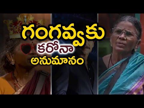 TeluguStop.com - గంగవ్వ కు కరోనా పరీక్షలు… కారణం ఇదే షాక్ లో బిగ్ బాస్ సభ్యులు Gangavva Tested For Corona-Telugu Trending Viral Videos-Telugu Tollywood Photo Image