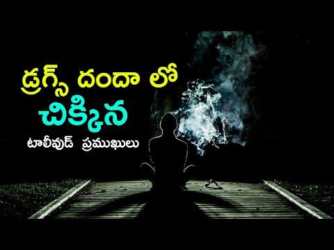 TeluguStop.com - డ్రగ్స్ దందా లో ఇరుకున్న టాలీవుడ్ , బాలీవుడ్ స్టార్స్ .. Special Story On Bollywood ,Drug Racket-Telugu Trending Viral Videos-Telugu Tollywood Photo Image