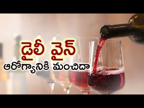TeluguStop.com - Amazing Health Benefits Of Drinking Red Wine Dailyరెడ్ వైన్ తాగడం వలన లాభాలు-Telugu Trending Viral Videos-Telugu Tollywood Photo Image