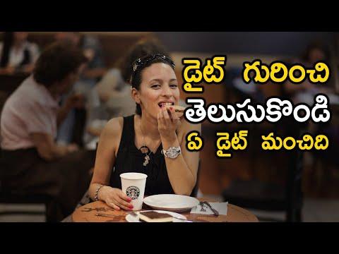 TeluguStop.com - మంచి డైట్ ఏది … డైట్ ఎలా పాటిస్తే మంచిది Good Diet Plan For Good Health-Telugu Trending Viral Videos-Telugu Tollywood Photo Image