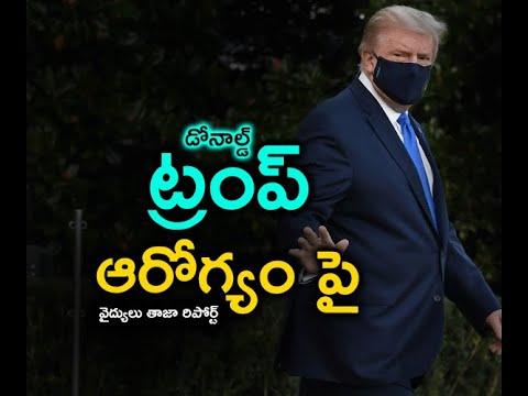 డోనాల్డ్ ట్రంప్ ఆరోగ్యం పై వైద్యులు తాజా రిపోర్ట్ Donald Trump Provides Update On Health-Telugu Health Tips-Telugu Tollywood Photo Image-TeluguStop.com