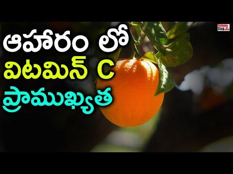ఆహారం లో విటమిన్ C ప్రాముఖ్యత Foods Which Contains High Amount Of Vitamin C-Recipes-Telugu Tollywood Photo Image-TeluguStop.com
