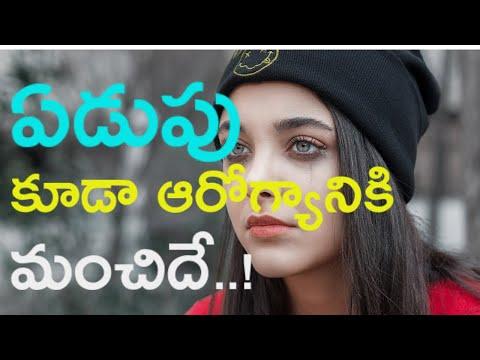 ఏడుపు కూడా ఆరోగ్యానికి మంచిదే..! ఎలా అంటే..?! | Is Crying Is Also Good For Health? In Telugu-TeluguStop.com