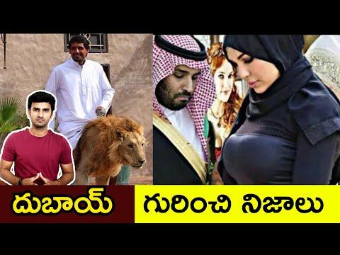 TeluguStop.com - దుబాయ్ గురించి తెలియని నిజాలు Unknown Facts About Dubai In Telugu Dubai UAE Facts Telugu Stop-Telugu Trending Viral Videos-Telugu Tollywood Photo Image