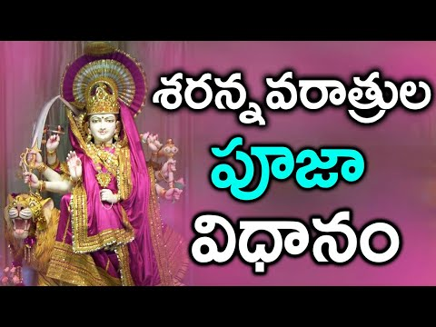 TeluguStop.com - శరన్నవరాత్రుల పూజా విధానం Dasara Navratri Puja Vidhanam In Telugu-Telugu Trending Viral Videos-Telugu Tollywood Photo Image