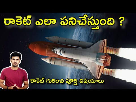 Rocket Science: How Rockets Work explained in Telugu