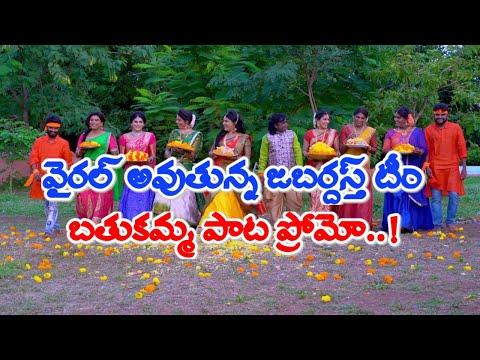 TeluguStop.com - Bathukama Song Promo By Jabardasth Team Going Viral On Social Media-Telugu Trending Viral Videos-Telugu Tollywood Photo Image