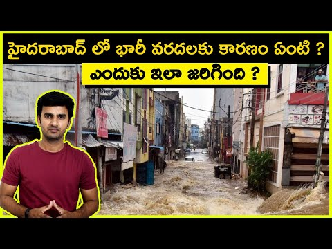 TeluguStop.com - Why Floods Occur In Hyderabad హైదరాబాద్ లో వరదలకు కారణం ఏంటి -Telugu Trending Viral Videos-Telugu Tollywood Photo Image