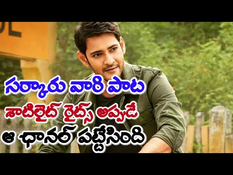 TeluguStop.com - Sarkaru Vaari Paata Satellite Rights To Star MAA SuperStar Mahesh Babu Latest Movie Full Details-Telugu Trending Viral Videos-Telugu Tollywood Photo Image