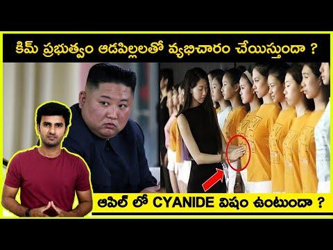 TeluguStop.com - టాప్ 10 ఇంటరెస్టింగ్ Facts Top 10 Interesting Facts In Telugu TeluguStop-Telugu Trending Viral Videos-Telugu Tollywood Photo Image