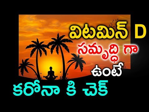 TeluguStop.com - విటమిన్ D సమృద్ధిగా ఉంటే కరోనా కి చెక్ Is Vitamin D Deficiency Causes Covid-19-Telugu Trending Viral Videos-Telugu Tollywood Photo Image