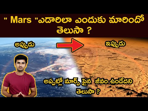 TeluguStop.com - Why Mars Died, And Earth Lived TeluguStop -Telugu Trending Viral Videos-Telugu Tollywood Photo Image