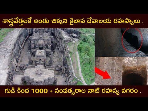 TeluguStop.com - Kailasa Temple Mystery Explained In Telugu TeluguStop -Telugu Trending Viral Videos-Telugu Tollywood Photo Image