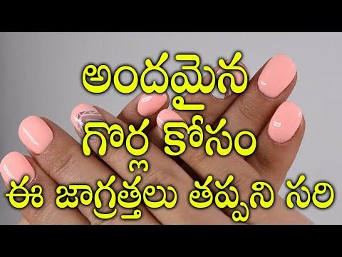 TeluguStop.com - అందమైన చేతి గొర్ల కోసం ఈ జాగ్రత్తలు తప్పని సరి Remedies For Beautiful Nails .-Telugu Trending Viral Videos-Telugu Tollywood Photo Image