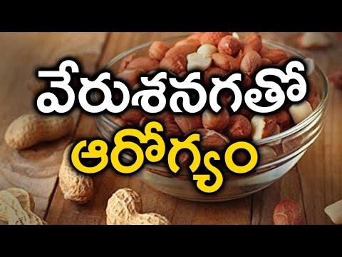 వేరుశెనగ వలన కలిగే ఆరోగ్య ప్రయోజనాలు || Health Benefits Of Peanuts-TeluguStop.com
