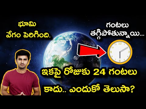 TeluguStop.com - A Day On Earth Is Now Shorter Than 24 Hours Heres Why-Telugu Trending Viral Videos-Telugu Tollywood Photo Image