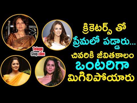 TeluguStop.com - Heroines Love Stories With Cricketers క్రికెటర్స్ ని ప్రేమించారు..ఒంటరిగా మిగిలిపోయారు-Telugu Trending Viral Videos-Telugu Tollywood Photo Image
