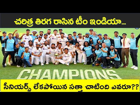 TeluguStop.com - India Scripts History At The Gabba & Won The Border–Gavaskar Trophy చరిత్ర తిరగరాసిన టీమ్ ఇండియా-Telugu Trending Viral Videos-Telugu Tollywood Photo Image