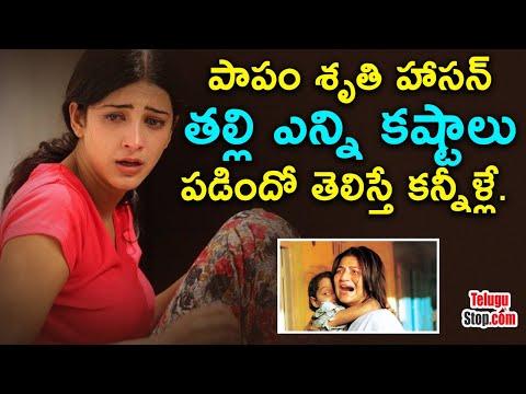 Sarika Personal Life Struggles Tel-Sarika Personal Life Struggles సినిమాల కోసం శృతి హాసన్ తల్లిని ఆమె తల్లి ఎంతలా వేదించిందో తెలుసా-Telugu Trending Viral Videos-Telugu Tollywood Photo Image-TeluguStop.com