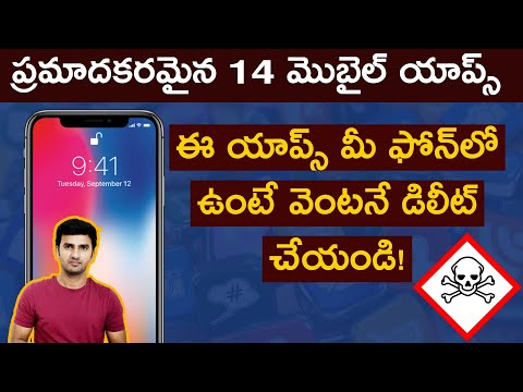 14 Android Apps You Need To Delete Immediately 14 Telu-14 Android Apps You Need To Delete Immediately 14 ప్రమాదకరమైన మొబైల్ యాప్స్ -Telugu Trending Viral Videos-Telugu Tollywood Photo Image-TeluguStop.com