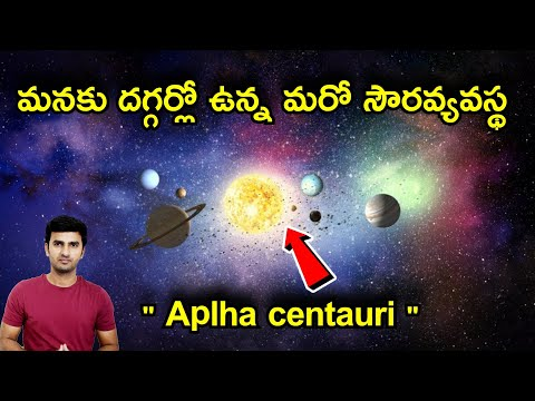 Alpha Centauri Nearest Star System To The Sun Telugu-Alpha Centauri: Nearest Star System To The Sun మనకు దగ్గర్లో ఉన్న మరో సౌరవ్యవస్థ-Telugu Trending Viral Videos-Telugu Tollywood Photo Image-TeluguStop.com