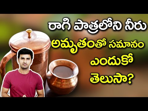 TeluguStop.com - Health Benefits Of DRINKING WATER COPPER VESSELS రాగి పాత్రల్లో నీరు తాగితే కలిగే ప్రయోజనాలు -Telugu Trending Viral Videos-Telugu Tollywood Photo Image