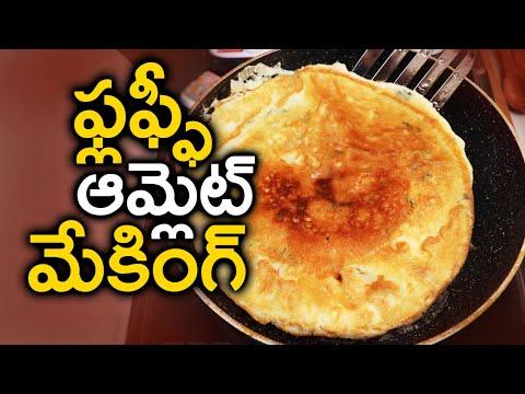 Fluffiest Omelet Making | ఫ్లఫ్ఫీ ఆమ్లెట్ మేకింగ్ | Indian Street Food-TeluguStop.com