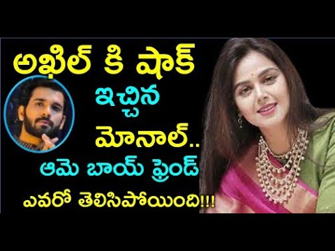 TeluguStop.com - అఖిల్ కి హ్యాండ్ ఇచ్చిన మోనాల్ Who Is The Boyfriend Of Monal Gajjar Bigg Boss Telugu Stop-Telugu Trending Viral Videos-Telugu Tollywood Photo Image