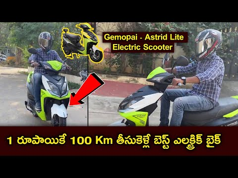 TeluguStop.com - Gemopai Astrid Lite – Electric Scooter Review Telugu హైదరాబాద్ లో బెస్ట్ ఎలక్ట్రిక్ బైక్ -Telugu Trending Viral Videos-Telugu Tollywood Photo Image