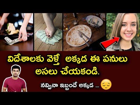 TeluguStop.com - Things You Should NEVER Do In Other Countries విదేశాలలో చేయకూడని పనులు-Telugu Trending Viral Videos-Telugu Tollywood Photo Image