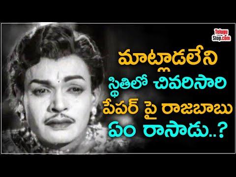 Raja Babu Personal Life Struggles Te-TeluguStop.com