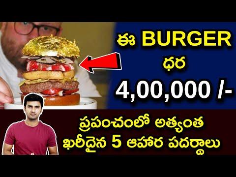 5 Most Expensive Foods In The World Telugu F-5 Most Expensive Foods In The World ప్రపంచంలో అత్యంత ఖరీదైన 5 ఆహార పదర్థాలు -Recipes-Telugu Tollywood Photo Image-TeluguStop.com