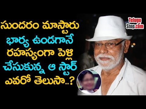 Sundaram Master Unknown Facts Telug-Sundaram Master Unknown Facts ముగ్గురు కొడుకులు ఉండగా, సుందరం మాస్టర్ మరో పెళ్లి చేసుకున్నాడా..-Telugu Trending Viral Videos-Telugu Tollywood Photo Image-TeluguStop.com