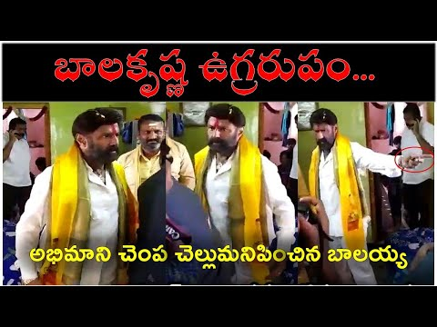 Balakrishna Shocking Behavior With His Fan | మరోమారు బాలకృష్ణ ఉగ్ర రూపం | Hindupur | Telugu Stop-Balakrishna Shocking Behavior With His Fan మరోమారు బాలకృష్ణ ఉగ్ర రూపం Hindupur Telugu Stop-Telugu Trending Viral Videos-Telugu Tollywood Photo Image-TeluguStop.com