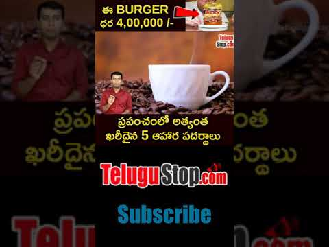5 Most Expensive Foods In The World Telugu 3-5 Most Expensive Foods In The World ప్రపంచంలో అత్యంత ఖరీదైన 5 ఆహార పదర్థాలు -Telugu Trending Viral Videos-Telugu Tollywood Photo Image-TeluguStop.com