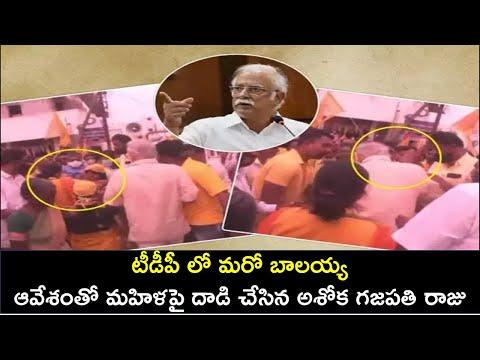Ashok Gajapathi Raju Slaps A Woman At Municipal Elections Campaign | మహిళలకు తీవ్ర అవమానం-Ashok Gajapathi Raju Slaps A Woman At Municipal Elections Campaign మహిళలకు తీవ్ర అవమానం-Telugu Trending Viral Videos-Telugu Tollywood Photo Image-TeluguStop.com