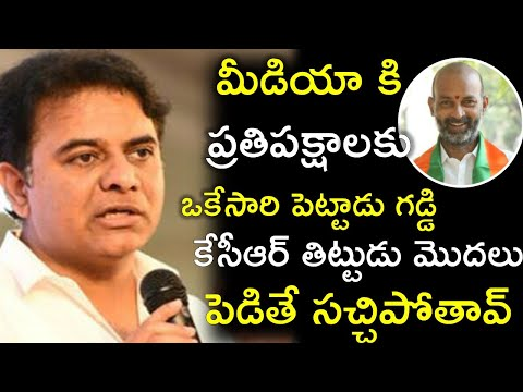 KTR Fires On BJP Leaders For Commenting CM KCR | మా నాయనను అనే మొగోల్ల మీరు | TRS-KTR Fires On BJP Leaders For Commenting CM KCR మా నాయనను అనే మొగోల్ల మీరు TRS-Telugu Trending Viral Videos-Telugu Tollywood Photo Image-TeluguStop.com