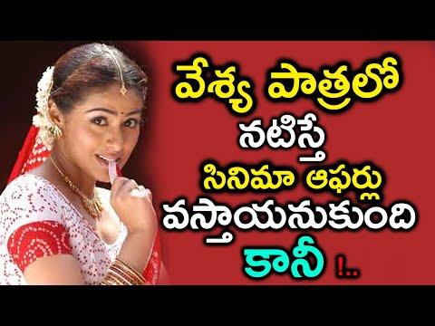 Shocking Facts About Heroine Sada వేశ్య పాత్రలో నటిస్తే సినిమా ఆఫర్లు వస్తాయనుకుంది .. కానీ ..-Telugu Trending Viral Videos-Telugu Tollywood Photo Image-TeluguStop.com