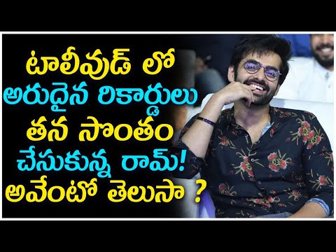 Ram Pothineni Hindi Dubbed Movie Records || Ram Pothineni || Telugu Stop-Ram Pothineni Hindi Dubbed Movie Records Ram Pothineni Telugu Stop-Telugu Trending Viral Videos-Telugu Tollywood Photo Image-TeluguStop.com