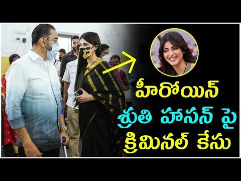 Criminal Case Against Kamal Haasan's Daughter Shruti Haasan హీరోయిన్ శ్రుతి హాసన్ పై క్రిమినల్ కేసు-Telugu Trending Viral Videos-Telugu Tollywood Photo Image-TeluguStop.com