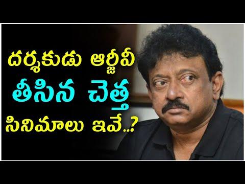 Worst Movies In Ram Gopal Varma Carrier దర్శకుడు ఆర్జీవీ తీసిన చెత్త సినిమాలు ఇవే…-Telugu Trending Viral Videos-Telugu Tollywood Photo Image-TeluguStop.com
