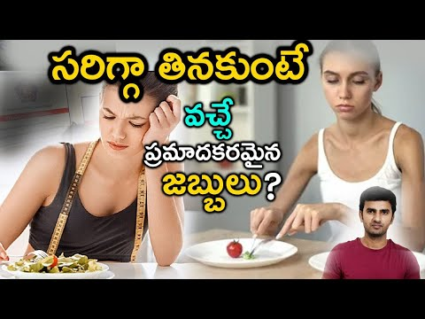What Are Eating Disorders How An Eating Disorder Affects The Body Telugu Facts-Telugu Trending Viral Videos-Telugu Tollywood Photo Image-TeluguStop.com