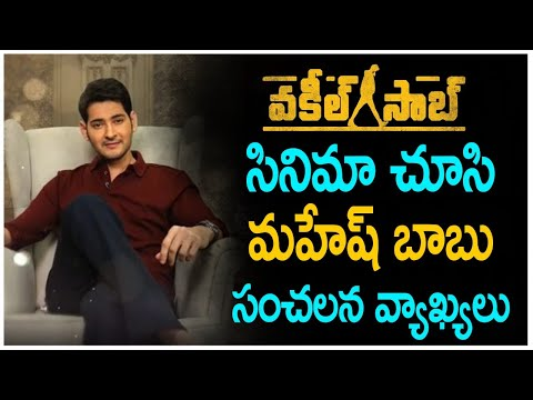 Mahesh Babu Sensational Words About Vakeel Saab Movie || Pawan Kalyan || Mahesh Babu || Vakeel Saab-Mahesh Babu Sensational Words About Vakeel Saab Movie Pawan Kalyan Mahesh Babu Vakeel Saab-Telugu Trending Viral Videos-Telugu Tollywood Photo Image-TeluguStop.com