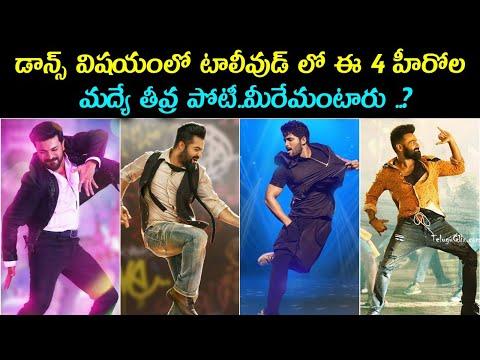 4 Best Dancers Of Tollywood Telugu-4 Best Dancers Of Tollywood డాన్స్ విషయంలో టాలీవుడ్ లో ఈ 4 హీరోల మద్యే తీవ్ర పోటీ..-Telugu Trending Viral Videos-Telugu Tollywood Photo Image-TeluguStop.com