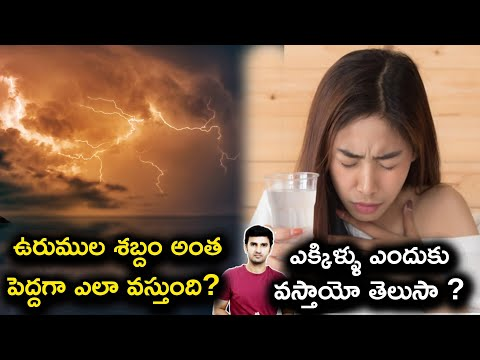 How Thunder Sound Is Formed?| Why Do We Get Hiccups?| Telugu Facts |-How Thunder Sound Is Formed Why Do We Get Hiccups Telugu Facts -Telugu Trending Viral Videos-Telugu Tollywood Photo Image-TeluguStop.com