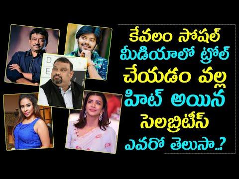 Celebrities Who Are Popular Due To Trolling On Social Media || Telugu Stop-Celebrities Who Are Popular Due To Trolling On Social Media Telugu Stop-Telugu Trending Viral Videos-Telugu Tollywood Photo Image-TeluguStop.com