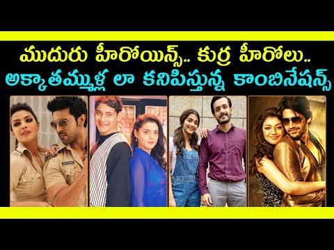 Young Heroes Romance With Senior Heroines || ముదురు హీరోయిన్స్ ..కుర్ర హీరోలు.. కాంబినేషన్స్-Young Heroes Romance With Senior Heroines ముదురు హీరోయిన్స్ ..కుర్ర హీరోలు.. కాంబినేషన్స్-Telugu Trending Viral Videos-Telugu Tollywood Photo Image-TeluguStop.com
