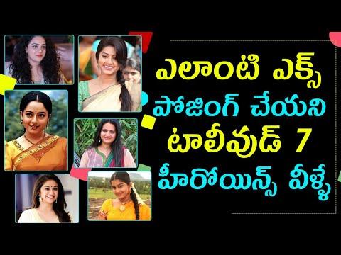7 Tollywood Heroines Who Have Not Been Exposed || ఎలాంటి ఎక్స్ పోజింగ్ చేయని టాలీవుడ్ 7 హీరోయిన్స్-7 Tollywood Heroines Who Have Not Been Exposed ఎలాంటి ఎక్స్ పోజింగ్ చేయని టాలీవుడ్ 7 హీరోయిన్స్-Telugu Trending Viral Videos-Telugu Tollywood Photo Image-TeluguStop.com