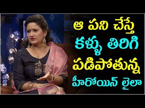 Actress Laila Reveals Shocking Facts About Her| ఆ పని చేస్తే కళ్ళు తిరిగి పడిపోతున్న హీరోయిన్ లైలా-Actress Laila Reveals Shocking Facts About Her ఆ పని చేస్తే కళ్ళు తిరిగి పడిపోతున్న హీరోయిన్ లైలా-Telugu Trending Viral Videos-Telugu Tollywood Photo Image-TeluguStop.com